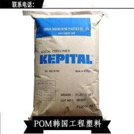 【物性参数】POM韩国工程塑料F20-02中粘度标准型抗蠕变耐疲商家主营产品