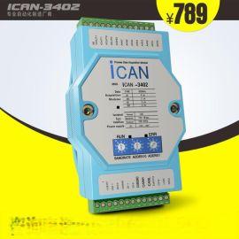 ICAN3402混合I/O数据采集模块模拟量输入输出数字量输入输出DI/DO
