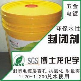博士龙环保镀镍防锈油镍保护剂抗盐雾防锈封闭剂