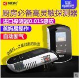 触摸式彩频燃气报警器GD23