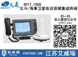 CCS渔检认证成都天奥SPIT−1000 北斗海事卫星电话双模集成终端