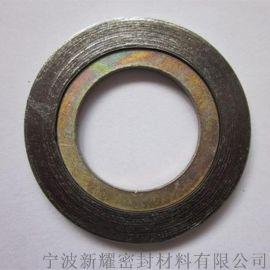 带内环金属缠绕垫DN10  HG/T 20610-2009 宁波新耀密封