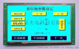 触摸屏在插针机上的应用,电子行业插针机的触摸屏人机界面设计,广州易显触摸屏工控机在插针机上的应用