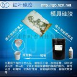 矽利康/模具硅胶矽利康/红叶矽利康