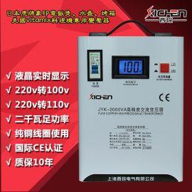 上海西琛2000w變壓器220v轉110v100v壁掛電壓轉換器日美電器專用