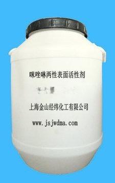 咪唑啉兩性表面活性劑