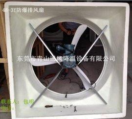玻璃钢防腐防爆排气扇 负压排风扇 防爆工业风扇
