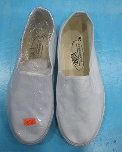 人民廠寬緊純白鞋