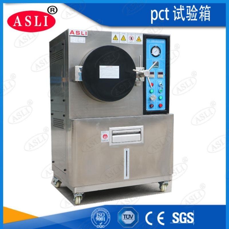 PCT高温高压老化实验箱_高压加速寿命老化实验箱_高压老化实验箱