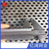 304不锈钢材质圆孔网,冲孔网,多孔板