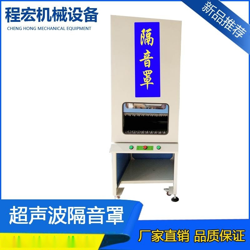 東莞超音波隔音箱隔音罩 程宏小型隔音罩焊接機 超聲波隔音焊接機