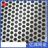 供應圓孔鐵板衝孔網片篩分洞洞衝孔網片加工批發不鏽鋼衝孔網