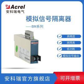 安科瑞 一进二出隔离器 BM-DI/II BMDV/II 直流电压 电压隔离器