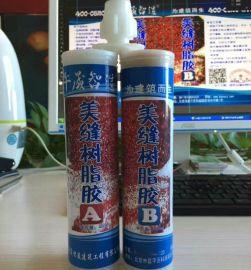 供應北京昌平瓷磚美縫劑 雙組份防水 防黴勾縫劑 真瓷膠批發