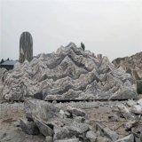 雪浪石切片擺件定製 新中式自然石枯山水造景石組 園林庭院觀景石