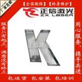 浙江不鏽鋼廣告字鐳射焊接機