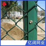厂家直销球场围栏网_插接式/组装式球场围网|操场菱形勾花围网