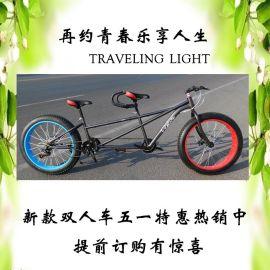 24寸变速双人自行车双人观光自行车