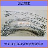 包尼龍耐磨鋼絲繩索具,紡織機械鋼絲繩