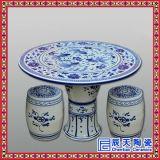 景德鎮陶瓷桌凳套裝手繪桌凳戶外庭院餐桌圓桌椅