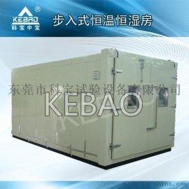 大型恒温恒湿试验房 KB-DTH-S恒温恒湿房