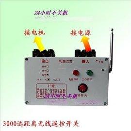 3000W电动机水泵无线遥控开关