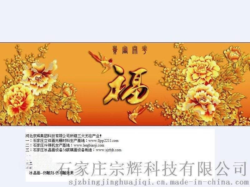 石家庄冰晶画设备厂家 重庆冰晶画机器厂家