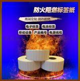 廠家直銷防火阻燃標籤30*10耐高溫阻燃不乾膠標籤貼紙定製