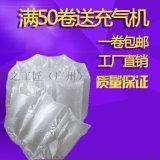 国之工匠箱包填充袋物流电商防震填充袋包装袋易碎品充气袋