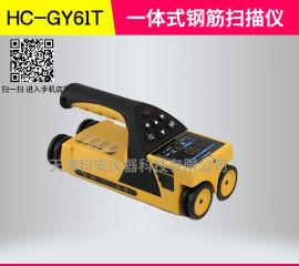 一体式钢筋扫描仪 HC-GY61T一体式钢筋仪