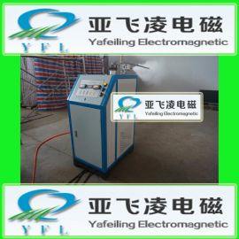 节电20% 电热水锅炉 电磁热水锅炉 亚飞凌YFL-R-200 安全节能