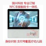 15.6/21.5寸多媒体校园NFC智慧刷卡电容触摸一体机幼儿园智能管理
