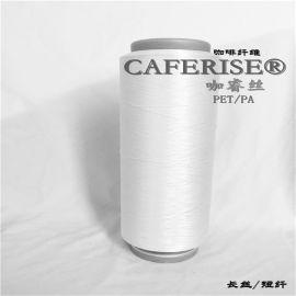 CAFERISE、咖啡碳纤维、咖啡碳面料、长短纤