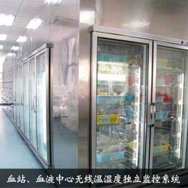 中易云 血站、血液中心无线温湿度监控 远程控制 物联网解决方案定制