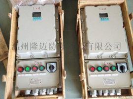 帶正反轉防爆電磁啟動器BQC-32/2.4N 帶正反轉防爆電磁啟動器BQC-32/2.4N