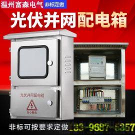 不锈钢检修电源箱 光伏配电箱 光伏并网箱