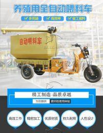 全自动喂料车 电动喂料机 自动上料车 养殖设备