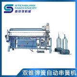 全自动/半自动串簧机(SX-200)双锥弹簧组装机