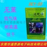 道恩源DEY-55 国外产品替代品 PCB保护漆