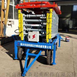 四轮液压升降平台  升高8米高空维修车