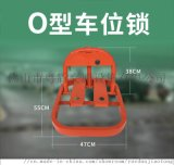 粤盾交通O型车位锁地锁手动防压车位锁占位停车设备