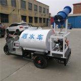 小型电动三轮洒水车雾炮,喷雾除尘三轮洒水车