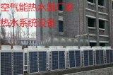 化州公寓賓館醫院單位熱水工程