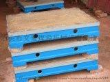 促销各种型号铸铁平板  T型槽平板 方箱 直尺