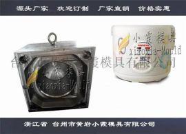 学生电锅塑料壳模具实力工厂