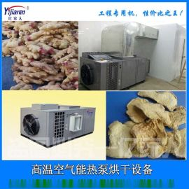 高温空气能热泵烘干机组