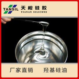 厂家直销天桉TNOF-1M 羟基硅油 107胶 1千粘到50万粘 品类齐全