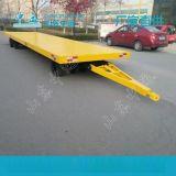 雨棚引牵平板拖车 厂家定制平板拖车