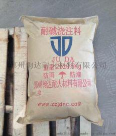 河南厂家直销 水泥窑用耐碱浇注料 免费拿样 提供技术指导