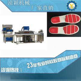 鞋底制作生产线直销厂家浈颖PVC鞋底生产线